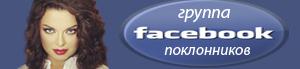 фейсбук группа